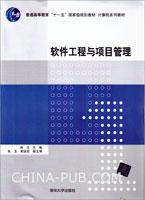 软件工程与项目管理