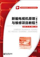 新编电视机原理与维修项目教程(第2版)
