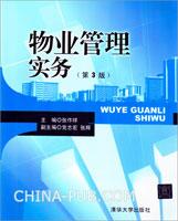 物业管理实务(第3版)