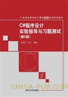 C#程序设计实验指导与习题测试(第2版)