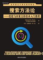 搜索方法论――优化与决策支持技术入门教程