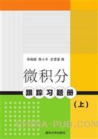 微积分跟踪习题册(上)