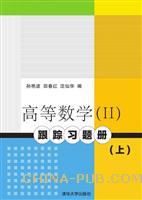 高等数学(II)跟踪习题册(上)