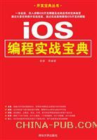 iOS编程实战宝典(开发宝典丛书)