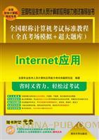 全国职称计算机考试标准教程(全真考场模拟+超大题库)――Internet应用