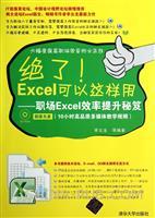 绝了!Excel可以这样用――职场Excel效率提升秘笈