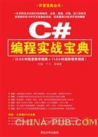 C#编程实战宝典