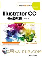 Illustrator CC基础教程