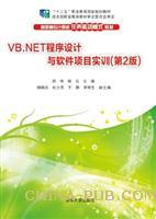 VB.NET程序设计与软件项目实训(第2版)