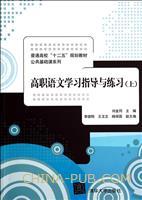 高职语文学习指导与练习(上)
