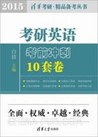 考研英语考前冲刺10套卷(2015)