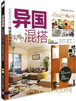 异国混搭:名家室内设计精选案例鉴赏