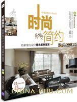 时尚简约:名家室内设计精选案例鉴赏
