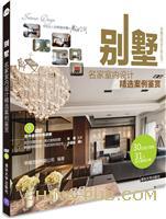 别墅:名家室内设计精选案例鉴赏