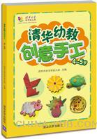 清华幼教创意手工・4-5岁