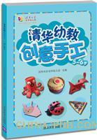 清华幼教创意手工・5-6岁