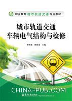 城市轨道交通车辆电气结构与检修