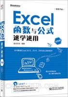 Excel 函数与公式速学速用(含CD光盘1张)