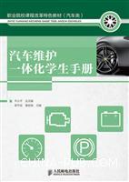 汽车维护一体化学生手册