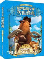 世界动画文学传世经典-冰川时代大电影小说典藏