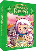 世界动画文学传世经典-喜羊羊与灰太狼大电影小说典藏