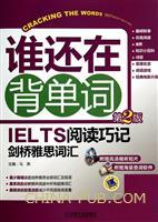 谁还在背单词-IELTS阅读技巧剑桥雅思词汇-第2版-附赠高清视听短片-附赠海量查词软件-(含1DVD)