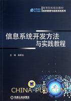 信息系统开发方法与实践教程