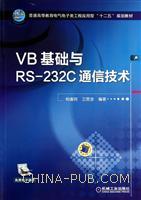 VB基础与RS-232C通信技术