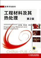 工程材料及其热处理-第2版