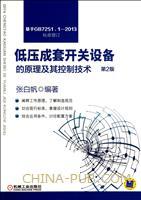 低压成套开关设备的原理及其控制技术-第2版-基于GB7251.1-2013标准增订