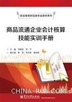 商品流通企业会计核算技能实训手册(双色)