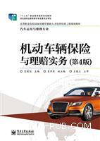 机动车辆保险与理赔实务(第4版)