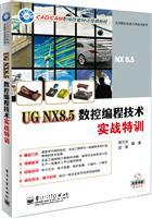 UG NX8.5数控编程技术实战特训(含DVD光盘1张)