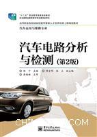 汽车电路分析与检测(第2版)