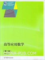 高等应用数学(第二版)