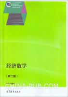 经济数学(第二版)