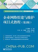 企业网络组建与维护项目式教程(第2版)