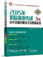 2015年职称英语考试历年真题详解及全真模拟试卷A级(理工类)