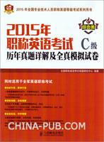 2015年职称英语考试历年真题详解及全真模拟试卷C级(综合类)