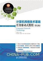 计算机网络技术基础任务驱动式教程(第2版)