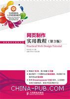 网页制作实用教程(第3版)