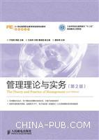 管理理论与实务(第2版)