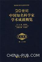 20世纪中国知名科学家学术成就概览・天文学卷・第二分册