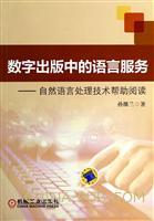 数字出版中的语言服务――自然语言处理技术帮助阅读