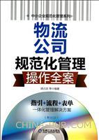 物流公司规范化管理操作全案-(附1CD)