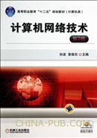 计算机网络技术-第2版