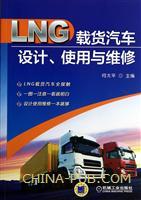 LNG载货汽车设计.使用与维修