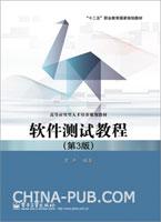 软件测试教程(第3版)