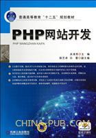 PHP网站开发
