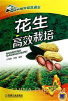 花生高效栽培-高效种植致富直通车-03
